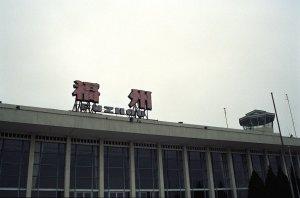 上海から福州へ@中国食べ歩き