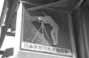 銀塩写真の未来
