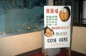 仏さまも飛び跳ねる佛跳墻@福州聚春園