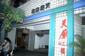 北京料理@台北天厨菜館