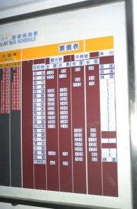 中正機場発のバス時刻表