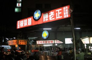 <正老牌麺線糊>