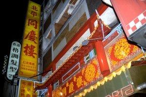 北平(北京)料理の同慶楼