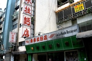 麺打ち名人@台北来来拉麺店