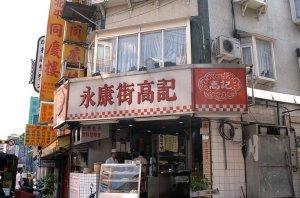 上海點心@永康街高記