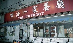 酒国@台北四海一家餐廰