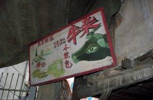 朱雑@福州食べ歩き