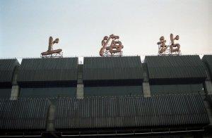 上海火車站@揚州観光