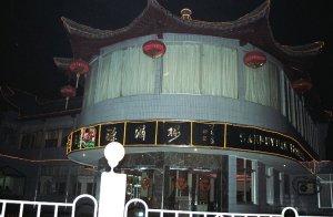 揚州三福源酒楼