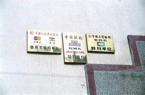海天倶楽部@揚州食べ歩き