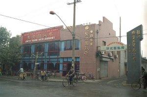 鎮江横丁風景