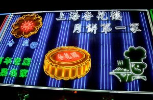 月餅@上海のお土産