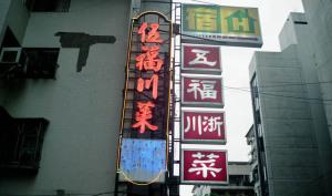 伍福川菜館@台北食べ歩き