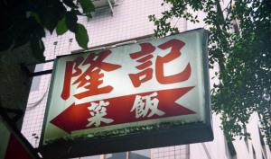 隆記菜飯@台北食べ歩き