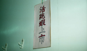 活跳蝦上市@隆記菜飯