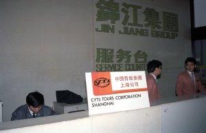 1989年1月2日@上海経由成都行き