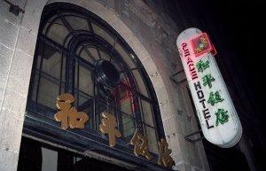 和平飯店@上海経由成都行き