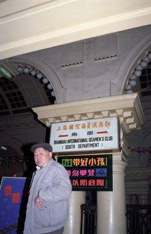 上海国際会員倶楽部@東風飯店