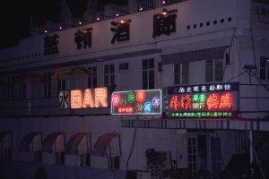 藍頓酒廊@上海人民酒吧