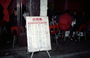 華西火鍋@成都食べ歩き