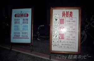 成都餐庁@成都食べ歩き