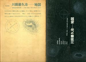 川田喜久治―地図@オリジナル