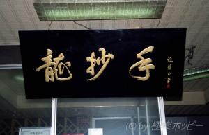 龍抄手@成都食べ歩き