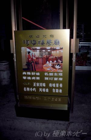 淘海楼餐庁@成都ぶらぶら
