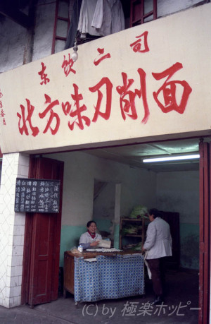 北方味刀削麺@成都食べ歩き