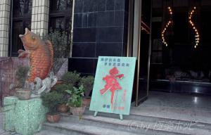 樟茶鴨子@成都芙蓉餐庁