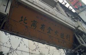 南京路@上海ぶらぶら