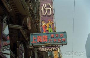 中国の看板@上海南京路
