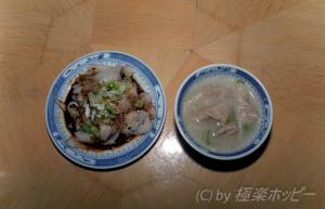魔芋鴨条(四川のコンニャク料理)@岷山飯店翠竹園
