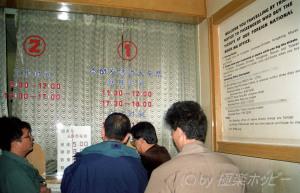 蘇州行きのチケットを購入@上海龍門賓館