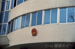 紅楼大酒店@蘇州ぶらぶら