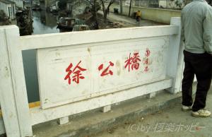 竹輝橋、徐公橋@蘇州古運河