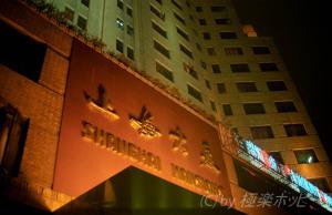 上海大厦@上海ぶらぶら