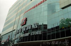 友誼商店@上海ぶらぶら