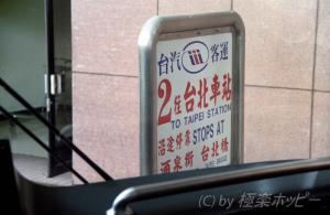 桃園機場から台北駅へ@台北食べ歩き