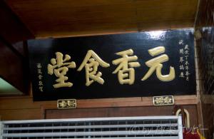 沙茶火鍋@元香