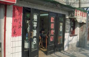 狗肉火鍋@東平飯店
