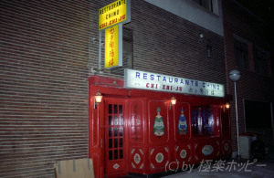 RESTAURANTE CHINO@マドリッド中国料理事情