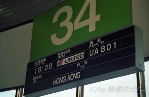 成田から香港へ@湖南省観光
