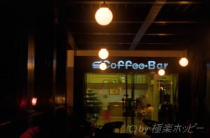 珈琲酒吧@長沙芙蓉賓館