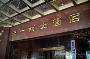 又一村大酒店@長沙食べ歩き