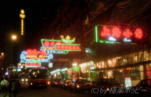 食事の後ぶらぶらと@香港観光