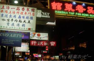 麵の後はホテルへ@香港ぶらぶら