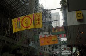 加油站@香港食べ歩き
