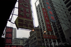 敦煌海鮮酒家@香港食べ歩き