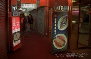 尖沙咀ぶらぶら@香港食べ歩き
